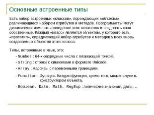 Основные встроенные типы