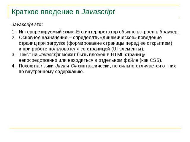 Краткое введение в Javascript