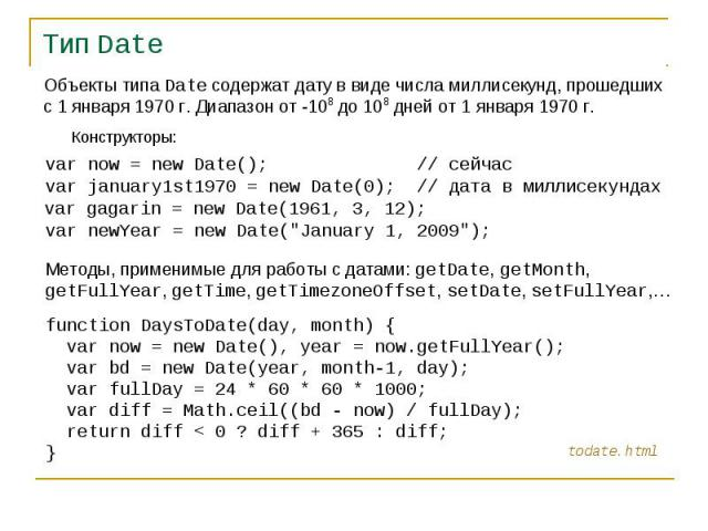 Тип Date