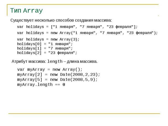 Тип Array