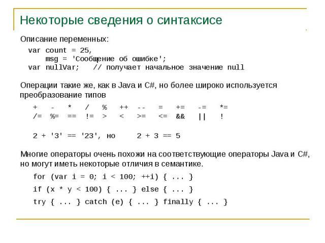 Некоторые сведения о синтаксисе