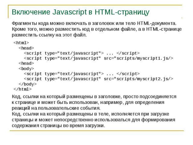 Включение Javascript в HTML-страницу