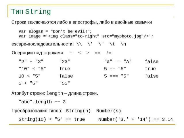 Тип String