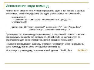 Исполнение кода команд