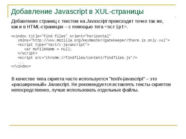 Добавление Javascript в XUL-страницы