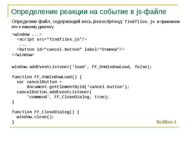 Определение реакции на событие в js-файле