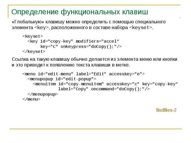 Определение функциональных клавиш