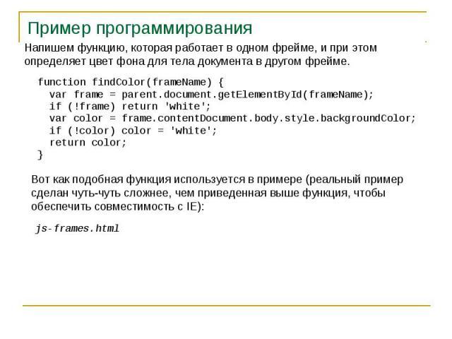 Пример программирования