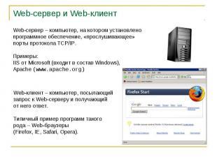 Web-сервер и Web-клиент