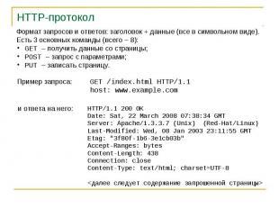 HTTP-протокол