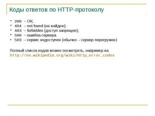 Коды ответов по HTTP-протоколу