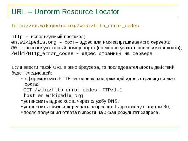 URL – Uniform Resource Locator