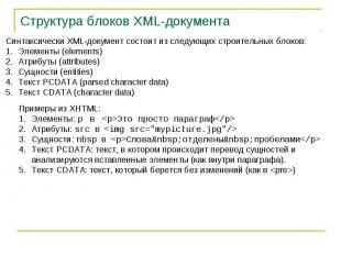 Структура блоков XML-документа