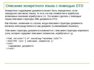 Описание конкретного языка с помощью DTD