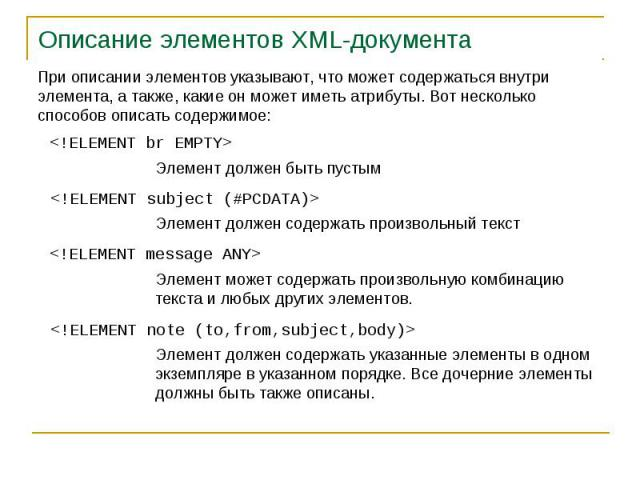 Описание элементов XML-документа