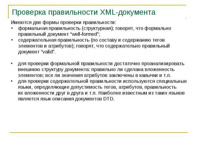 Проверка правильности XML-документа