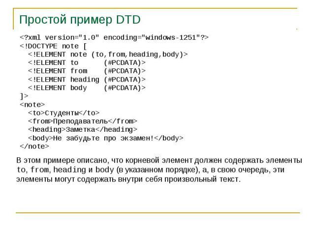 Простой пример DTD