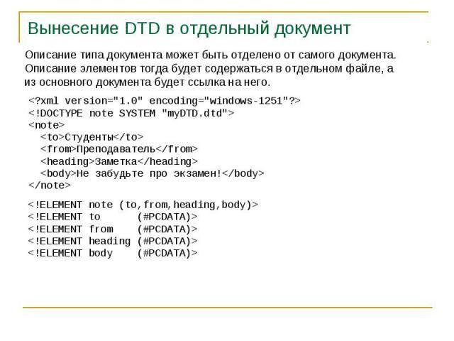 Вынесение DTD в отдельный документ