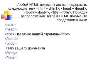Любой HTML документ должен содержать следующие теги <html></html>, &