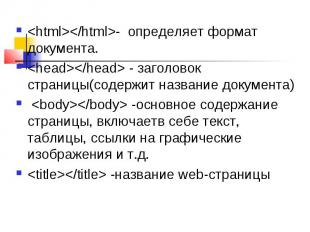 <html></html>- определяет формат документа. <html></html&gt