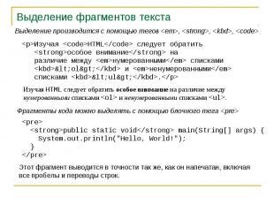 Выделение фрагментов текста