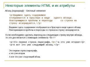 Некоторые элементы HTML и их атрибуты