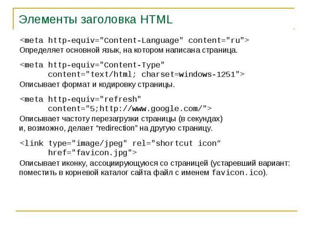 Элементы заголовка HTML