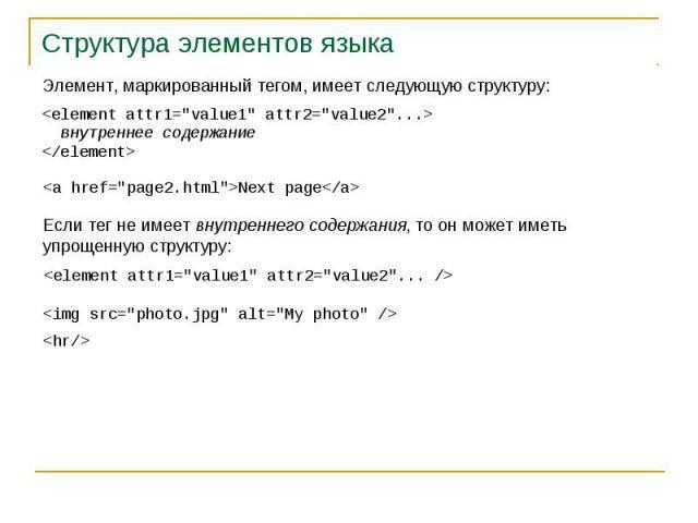 Структура элементов языка