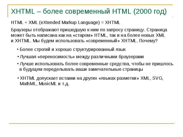 XHTML – более современный HTML (2000 год)