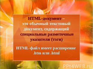 HTML-документ – это обычный текстовый документ, содержащий специальные разметочн