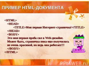 ПРИМЕР HTML-ДОКУМЕНТА