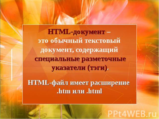 HTML-документ – это обычный текстовый документ, содержащий специальные разметочные указатели (тэги).