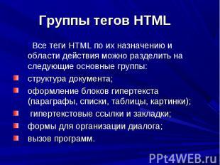 Все теги HTML по их назначению и области действия можно разделить на следующие о