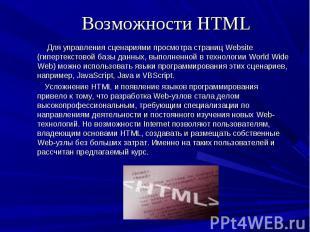 Для управления сценариями просмотра страниц Website (гипертекстовой базы данных,