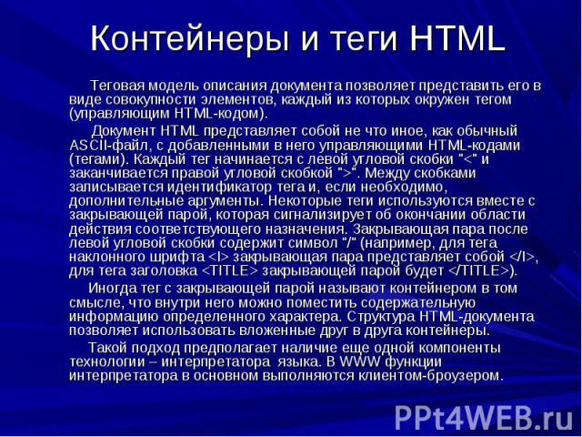 Теговая модель описания документа позволяет представить его в виде совокупности элементов, каждый из которых окружен тегом (управляющим HTML-кодом). Теговая модель описания документа позволяет представить его в виде совокупности элементов, каждый из…