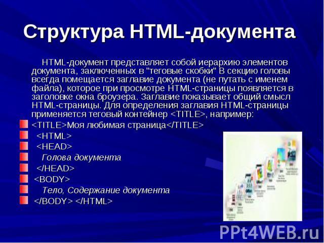 """HTML-документ представляет собой иерархию элементов документа, заключенных в """"теговые скобки"""" В секцию головы всегда помещается заглавие документа (не путать с именем файла), которое при просмотре HTML-страницы появляется в заголовке окна …"""