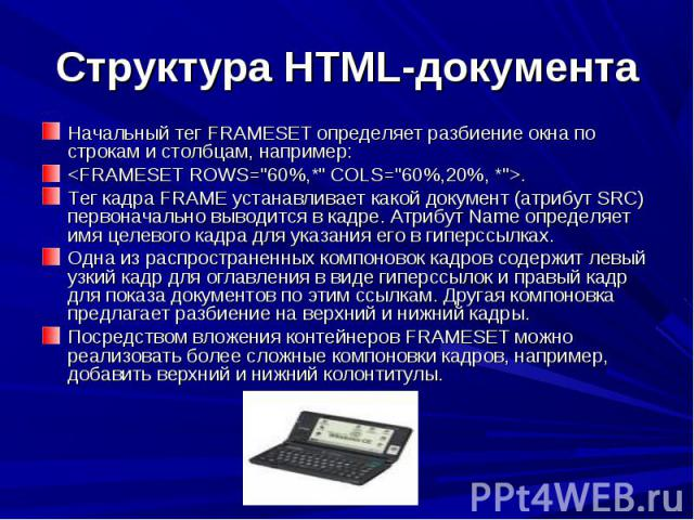 """Начальный тег FRAMESET определяет разбиение окна по строкам и столбцам, например: Начальный тег FRAMESET определяет разбиение окна по строкам и столбцам, например: <FRAMESET ROWS=""""60%,*"""" COLS=""""60%,20%, *"""">. Тег кадра FRAME …"""