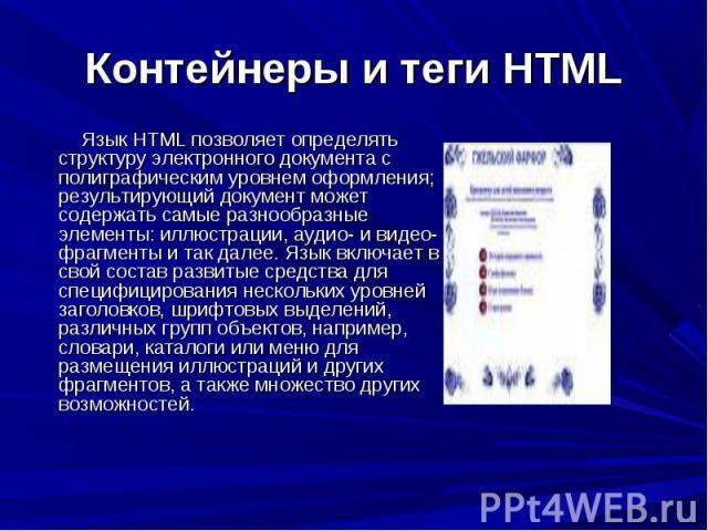 Язык HTML позволяет определять структуру электронного документа с полиграфическим уровнем оформления; результирующий документ может содержать самые разнообразные элементы: иллюстрации, аудио- и видео- фрагменты и так далее. Язык включает в свой сост…