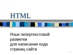 HTML Язык гипертекстовой разметки для написания кода страниц сайта