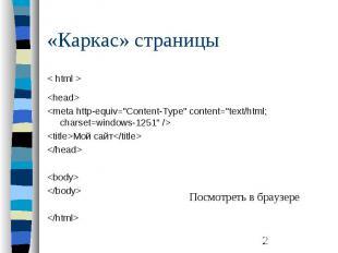 """«Каркас» страницы < html > <head> <meta http-equiv=""""Content-"""