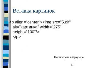 "Вставка картинок <p align=""center""><img src=""5.gif"""