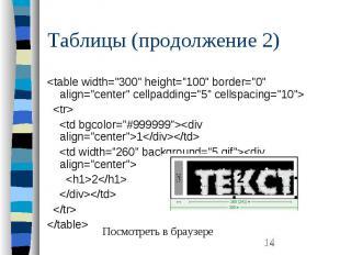 "Таблицы (продолжение 2) <table width=""300"" height=""100"" b"
