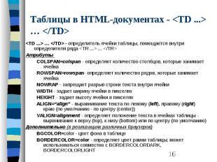 Таблицы в HTML-документах - <TD ...> … </TD> <TD ...> … </T