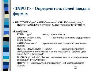 """<INPUT> - Определитель полей ввода в формах <INPUT TYPE=""""type"""" NAME=""""va"""