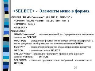 "<SELECT> - Элементы меню в формах <SELECT NAME=""var-name"" MULTIPLE SIZE"