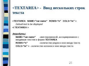 """<TEXTAREA> - Ввод нескольких строк текста <TEXTAREA NAME=""""var-name"""" ROW"""