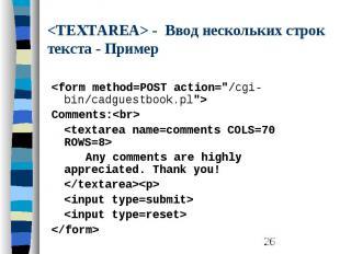 <TEXTAREA> - Ввод нескольких строк текста - Пример <form method=POST ac
