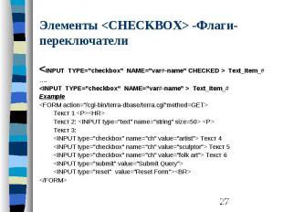 """Элементы <CHECKBOX> -Флаги-переключатели <INPUT TYPE=""""checkbox"""" NAME=""""v"""