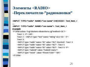 "Элементы <RADIO> -Переключатели-""радиокнопки"" <INPUT TYPE=""radio"" NAME="