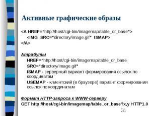"""Активные графические образы <A HREF=""""http://host/cgi-bin/imagemap/table_or_ba"""
